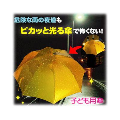 富士パックス販売 【8個セット】再帰反射イルミナイト 子供用傘 8本セット h935