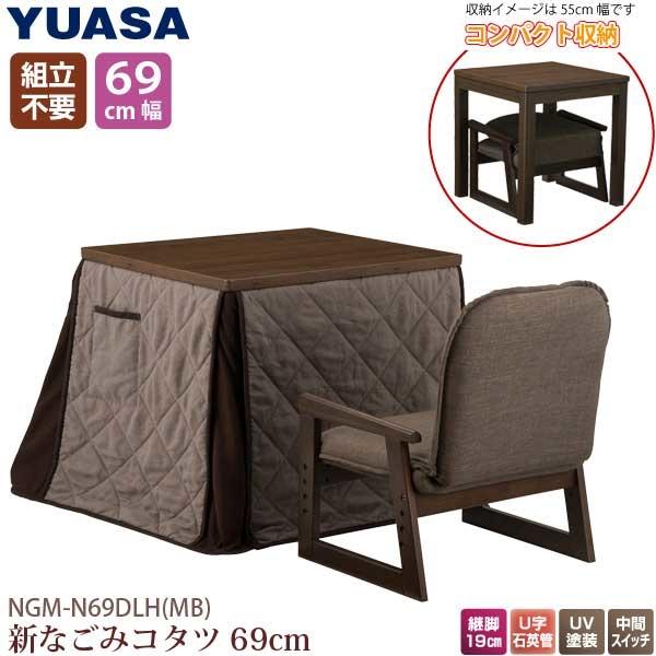 ユアサプライムス ミドルこたつ・布団・椅子3点セット 新なごみワイドMB 69×55×38(57)cm NGM-N69DLH(MB)