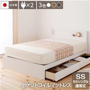 その他 国産 宮付き 引き出し付きベッド 通常丈 セミシングル (圧縮ポケットコイルマットレス付き) ホワイト 『LITTAGE』 リッテージ 【代引不可】 ds-2090805