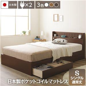 その他 国産 宮付き 引き出し付きベッド 通常丈 シングル (日本製ポケットコイルマットレス付き) ブラウン 『LITTAGE』 リッテージ 【代引不可】 ds-2090839