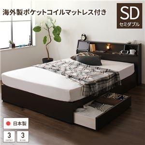 その他 日本製 照明付き 宮付き 収納付きベッド セミダブル (ポケットコイルマットレス付) ダークブラウン 『FRANDER』 フランダー ds-2103190