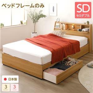 その他 ベッド 日本製 収納付き 引き出し付き 木製 照明付き 棚付き 宮付き 『Lafran』 ラフラン セミダブル ベッドフレームのみ ナチュラル ds-2103346