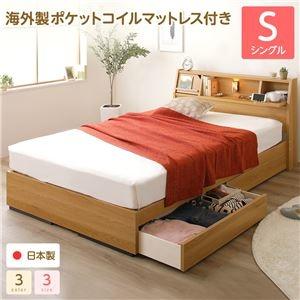 その他 日本製 照明付き 宮付き 収納付きベッド シングル (ポケットコイルマットレス付) ナチュラル 『Lafran』 ラフラン ds-2103352