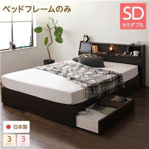 その他 日本製 照明付き 宮付き 収納付きベッド セミダブル (ベッドフレームのみ) ダークブラウン 『Lafran』 ラフラン ds-2103361