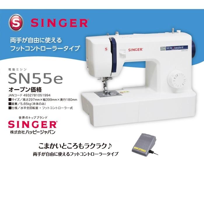 送料無料 シンガー フットコントローラー付き電動ミシン 超人気 専門店 SN55e 安売り