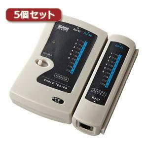 その他 5個セット サンワサプライ LANケーブルテスター LAN-TST3ZX5 ds-2095863