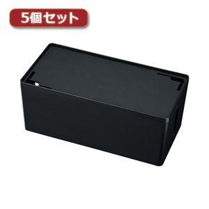 その他 5個セット サンワサプライ ケーブル&タップ収納ボックス CB-BOXP2BKN2X5 ds-2095867
