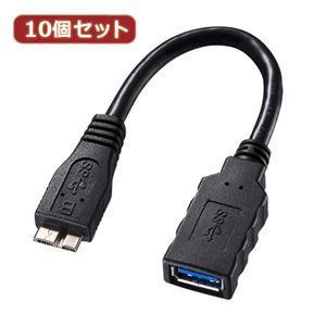 その他 10個セット サンワサプライ USB3.0ホスト変換アダプタケーブル(MicroBオス-Aメス) AD-USB27 AD-USB27X10 ds-2095881