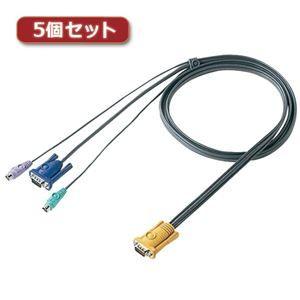 パソコン自動切替器用ケーブル(1.8m) その他 SW-KLP180X5 5個セット ds-2096418 サンワサプライ