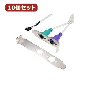 その他 変換名人 10個セット PS2 to PCIブラケット USB-PS2/PCIX10 ds-2097560