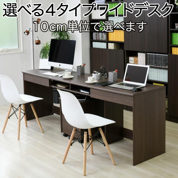 JKプラン オフィスデスク 同価格で選べる4サイズ ワイドデスク 200 cm 奥行 50 配線収納 ワークデスク 木製 パソコンデスク システムデスク オフィス家具 FWD-WIDESET-200BR