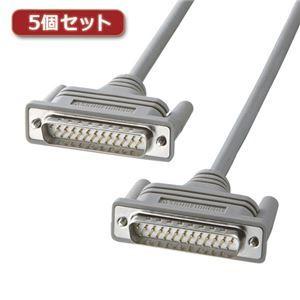 その他 5個セット サンワサプライ RS-232Cケーブル(25pin/クロス・非同期通信・3m) KRS-007KX5 ds-2097949