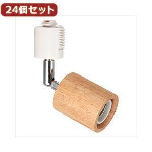 その他 YAZAWA 24個セット ウッドヌードスポットライト Y07LCX60X01NAX24 ds-2099048