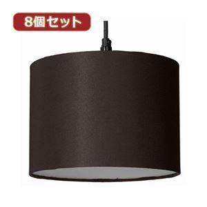 その他 YAZAWA 8個セットペンダントライト1灯E26電球なし Y07PDX100X01DBRX8 ds-2099109