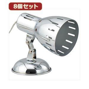その他 YAZAWA 8個セットスタンドライトE26電球なし Y07SDX60X01CHX8 ds-2099148