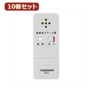 その他 YAZAWA 10個セット薄型窓アラーム衝撃センサー SE55LGX10 ds-2099456