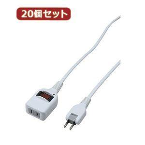 その他 YAZAWA 20個セット ノイズフィルター集中スイッチ付タップ Y02BKNS113WHX20 ds-2103005
