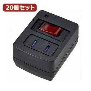 その他 YAZAWA 20個セット 雷ガード・ブレーカー機能付き省エネタップ Y02FBHKS110BKX20 ds-2103049