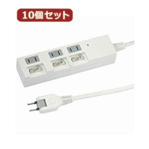 その他 YAZAWA 10個セット個別スイッチ付節電タップ Y02BKS332WHX10 ds-2103050
