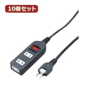 その他 YAZAWA 10個セット ノイズフィルター集中スイッチ付タップ Y02BKNS312BKX10 ds-2103074