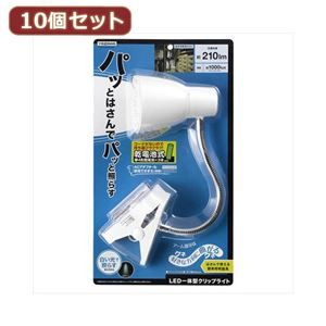 その他 YAZAWA 10個セット 乾電池式LEDフレキシブルクリップライト Y07CFLE03W04WHX10 ds-2105106