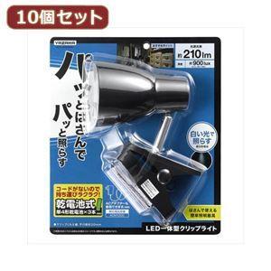 その他 YAZAWA 10個セット 乾電池式LEDクリップライト Y07CLLE03W04BKX10 ds-2105109