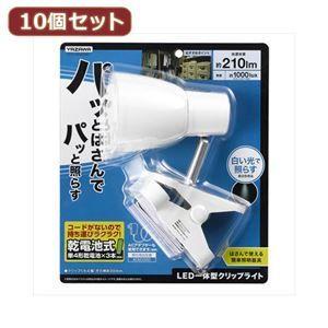 その他 YAZAWA 10個セット 乾電池式LEDクリップライト Y07CLLE03W04WHX10 ds-2105110