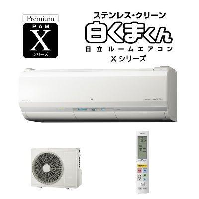 日立 『くらしカメラAI』搭載 【PAM Xシリーズ】プレミアムエアコン(単相200V)(スターホワイト) RAS-X36G2-W