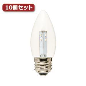 その他 YAZAWA C37形LEDランプ電球色E26クリア10個セット LDC1LG373X10 ds-2108996