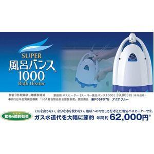 その他 電動 バスヒーター/湯沸かし保温器 【幅199mm】 日本製 抗菌効果 軽量 安全設計 循環機能 『スーパー風呂バンス 1000』 ds-2094573