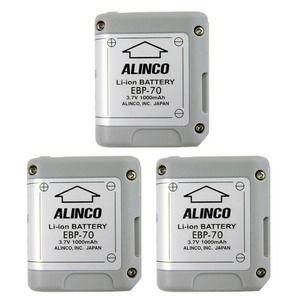 その他 アルインコ EBP-70 バッテリーパック 【3個セット】【代引不可】 ds-2094954