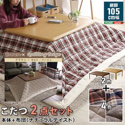 ホームテイスト 通年使える家具調こたつ 木目調が美しいこたつテーブル 長方形型 105cm 2段階調節継ぎ脚 こたつ布団4色 選べる2点セット Ofen-オーフェン シリーズ (ブラウンキルトベージュ) SH-01F-KH105KGK-BRKTBE