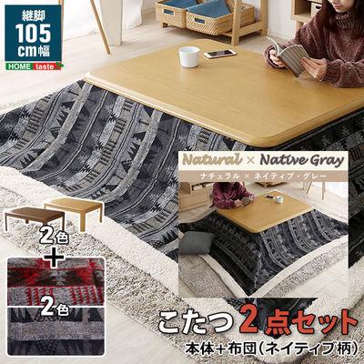 ホームテイスト 通年使える家具調こたつ 木目調が美しいこたつテーブル 長方形型 105cm 2段階調節継ぎ脚 こたつ布団2色 選べる2点セット Ofen-オーフェン シリーズ (ナチュラルグレー) SH-01F-KH105KGN-NANGY