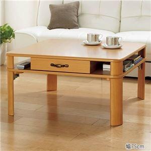 その他 折りたたみテーブル/ローテーブル 【ライトブラウン 幅75cm】 引き出し 棚板 木製脚付き 〔リビング ダイニング〕 ds-2110350