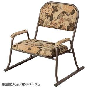 その他 楽座椅子/パーソナルチェア 4点セット 【花柄ベージュ 座面高27cm】 肘付き スチールフレーム 〔リビング ダイニング〕 ds-2110407