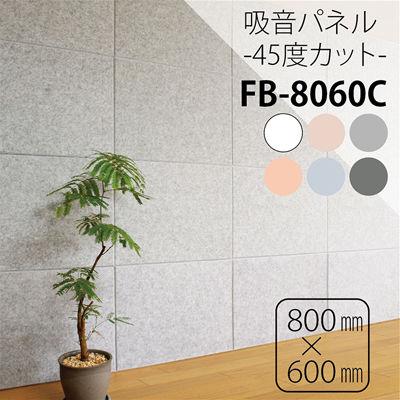 ドリックス 吸音パネル45C(8060)(1ケース12枚セット)(ホワイト) FB-8060C-WH