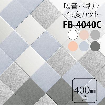 ドリックス 吸音パネル45C(4040)(1ケース30枚セット)(ホワイト) FB-4040C-WH