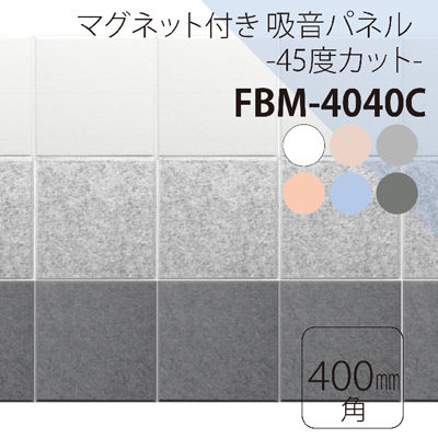 ドリックス 吸音パネル45C(4040)マグネット付(1ケース30枚セット)(グレー) FBM-4040C-GY