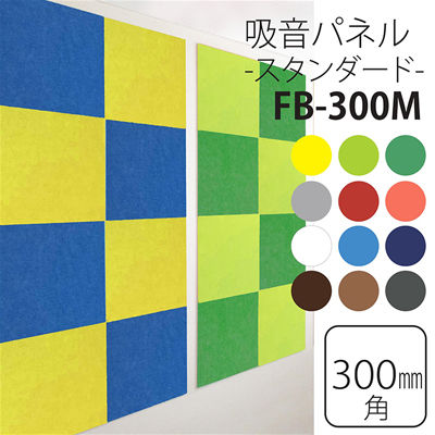 ドリックス スタンダード吸音パネル300角(1ケース30枚セット)(チャコールグレー) FB-300M-CGY