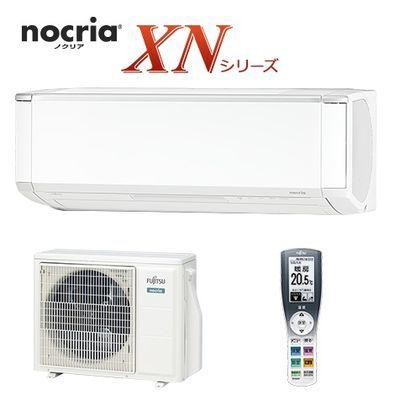 富士通 『nocria(ノクリア XNシリーズ)』(DUAL BLASTER搭載、寒冷地モデル)(200V)(ホワイト) AS-XN40H2W