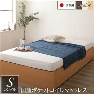 その他 頑丈ボックス収納 ベッド シングル ナチュラル ポケットコイルマットレス 日本製ベッドフレーム 引き出し2杯付き ds-2111113