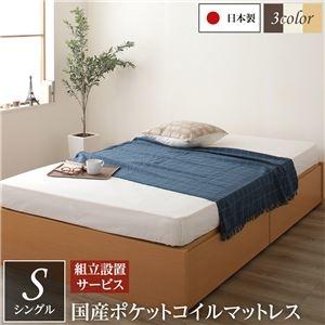その他 組立設置サービス 頑丈ボックス収納 ベッド シングル ナチュラル 国産ポケットコイルマットレス 日本製 引き出し2杯付き ds-2111119