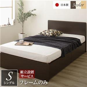 その他 組立設置サービス 頑丈ボックス収納 ベッド シングル (フレームのみ) ダークブラウン 日本製 フラットヘッドボード付き ds-2111166