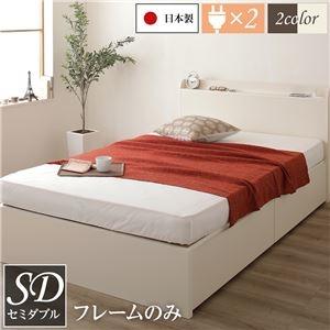 その他 薄型宮付き 頑丈ボックス収納 ベッド セミダブル (フレームのみ) アイボリー 日本製 引き出し2杯【代引不可】 ds-2111174