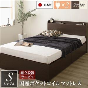 その他 組立設置サービス 薄型宮付き 頑丈ボックス収納 ベッド シングル ダークブラウン 日本製 ポケットコイルマットレス 引き出し2杯 ds-2111191