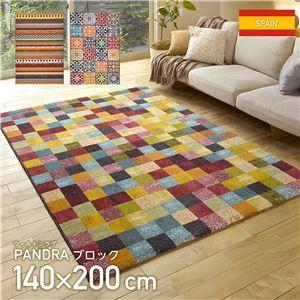 その他 モダン ラグマット/絨毯 【ブロック柄 140cm×200cm】 長方形 スペイン製 ウィルトン 『PANDRA』 ds-2113348