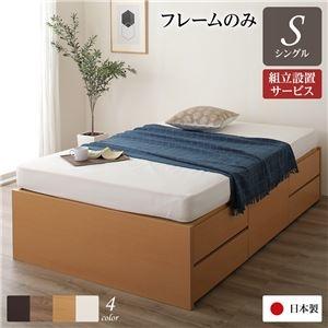 その他 組立設置サービス ヘッドレス 頑丈ボックス収納 ベッド シングル (フレームのみ) ナチュラル 日本製 ds-2111230