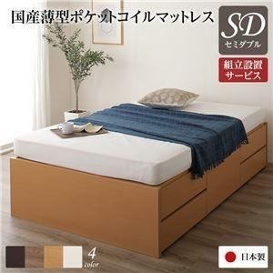 その他 組立設置サービス ヘッドレス 頑丈ボックス収納 ベッド セミダブル ナチュラル 日本製 ポケットコイルマットレス ds-2111233