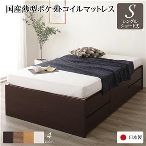 その他 ヘッドレス 頑丈ボックス収納 ベッド ショート丈 シングル ダークブラウン 日本製 ポケットコイルマットレス 引き出し5杯 ds-2111237