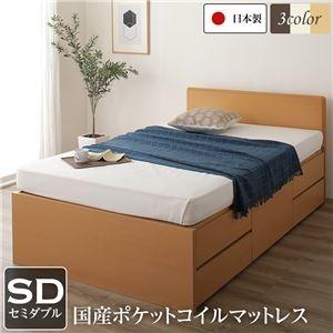その他 フラットヘッドボード 頑丈ボックス収納 ベッド セミダブル ナチュラル 日本製 ポケットコイルマットレス ds-2111283
